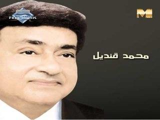Mohamed Kandel - Khalek Ma'anesna (Audio) | محمد قنديل - خليك مأنسنا