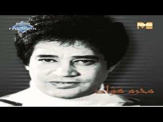Moharam Fouad - Alo El Hob Azab (Audio) | محرم فؤاد - قالوا الحب عذاب