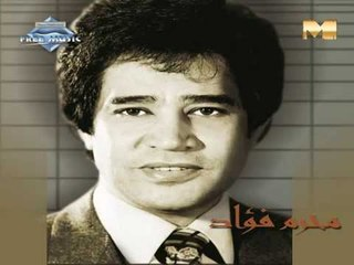 Moharam Fouad - Msa El Tamasy (Audio) | محرم فؤاد - مسا التماسى