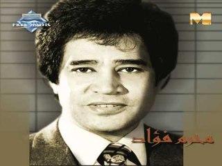 Moharam Fouad - Mahroom (Audio) | محرم فؤاد -  محروم
