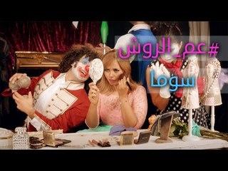 SOMA - 3am El Rewish (Official Music Video) I (سوما - عم الروش (فيديو كليب