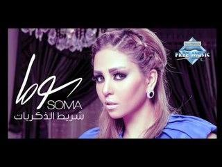 Soma - Shreet el Zekrayat (Audio)   سوما - شريط الذكريات