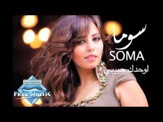 Soma - Le wahdak Habibi (Audio) I سوما - لوحدك حبيبي