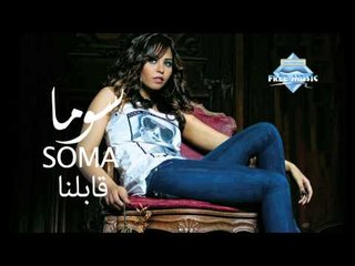 Soma - Abelna (Audio)   سوما - قابلنا