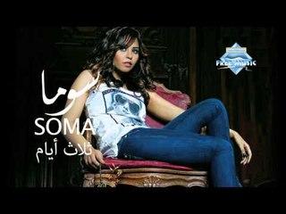 Soma - Talat Ayam (Audio) I سوما - 3 أيام