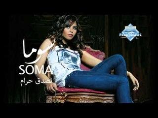 Soma - Tesada2 Haram (Audio) I سوما -  تصدق حرام