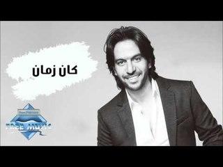 Bahaa Sultan - Kan Zaman (Audio)   بهاء سلطان - كان زمان