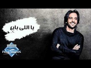 Bahaa Sultan - Yalli Baye3 (Audio)   بهاء سلطان - يا اللى بايع