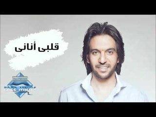 Bahaa Sultan - Alby Anany (Audio) | بهاء سلطان - قلبي أناني