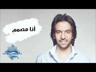 Bahaa Sultan - Ana Mosamem (Audio)   بهاء سلطان - أنا مصمم