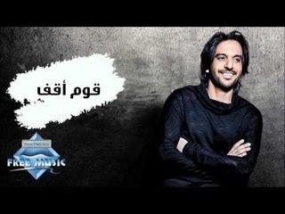 Bahaa Sultan - Oum O2af (Audio)   بهاء سلطان - قوم أقف