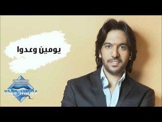 Bahaa Sultan - Yomeen We 3addo (Audio)   بهاء سلطان - يومين وعدوا
