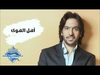 Bahaa Sultan - Ahl El Hawa (Audio)   بهاء سلطان - أهل الهوى