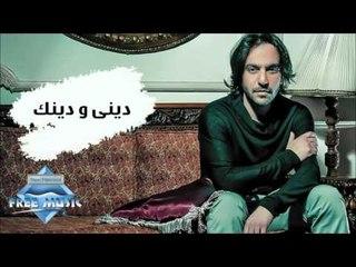 Bahaa Sultan - Deeni we Deenak (Audio)   بهاء سلطان - دينى ودينك