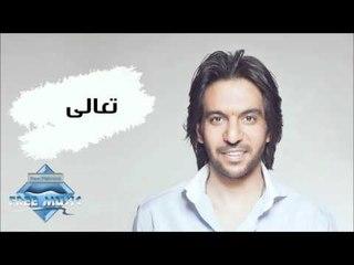 Bahaa Sultan - Ta3ala (Audio)   بهاء سلطان - تعالى