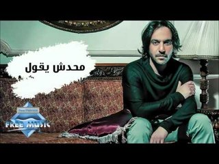 بهاء سلطان - محدش يقول | (Bahaa Sultan - Ma7desh Y2ool (Audio