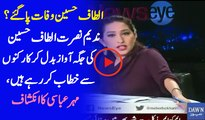 Altaf Hussain Is Passed Away? Nadeem Nusrat Is Addressing To MQM Workers In Altaf Hussain Voice-Mehar Abbasi