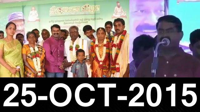 சீமான் உரை - சிவராமன் திருமணம் - 25அக்ட2015 | Seeman Speech at Sivaraman Marriage - 25 October 2015