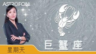 3月13日巨蟹座