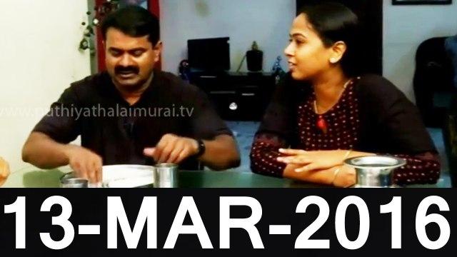 P03 | தலைவர்களுடன் - நாம் தமிழர் கட்சி சீமான் - 13மார்ச்2016 | Thalaivargaludan - NTK Leader Seeman - Puthiya Thalaimurai TV - 13 March 2016