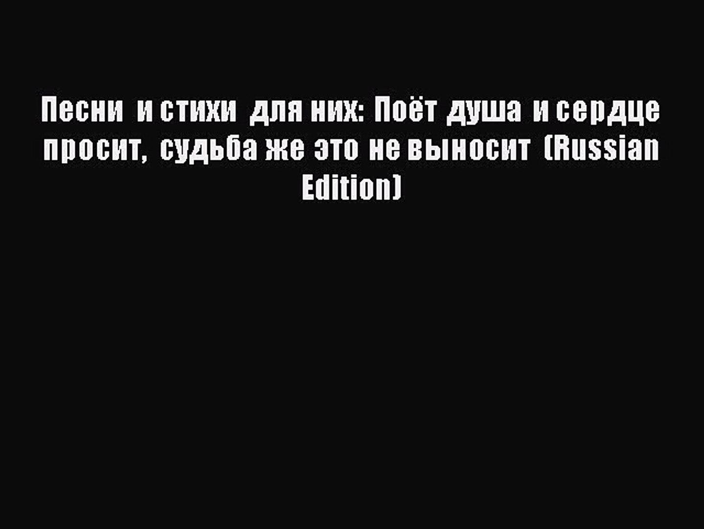 Read Песни истихи дляних: Поёт душа исердце просит судьбаже это невыносит (Russian Edition)