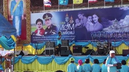 เมียด่า มินิคอนเสิร์ต BIKE FOR MOM จ.กาฬสินธุ์