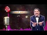 عربى الصغير اغنية  قلوب حصريا على شعبيات Araby Elsoghir 2olob