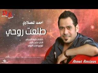 """احمد المصلاوي """" طلعت روحي """""""