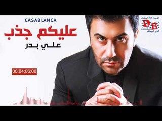علي بدر - عليكم جذب / ِAudio