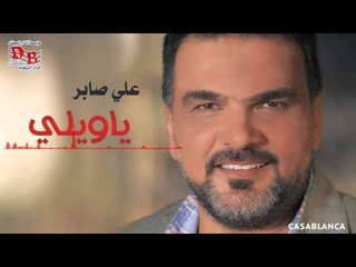 علي صابر-  ياويلي / Audio