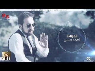 "احمد حسن و نصرت البدر "" الدهانه """