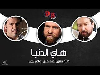 """صلاح حسن و احمد حسن و ماهر احمد """" هاي الدنيا """""""