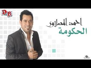"""احمد المصلاوي """" الحكومه """""""