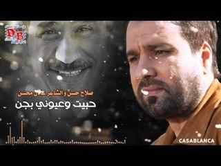 صلاح حسن و الشاعر عادل محسن - حبيت وعيوني بجن / Audio