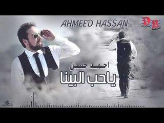 """احمد حسن """" ياحب البينا """" - #Ahmed_Hassen"""