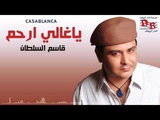 قاسم السلطان -  يا غالي ارحم / Audio