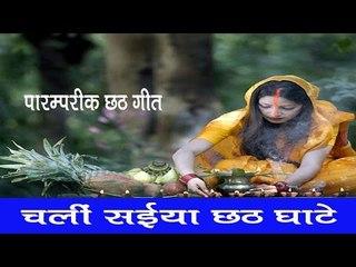 चलीं सैंया छठी घाटे ❤❤ Bhojpuri Chhath Geet ~ New Bhajan 2015 ❤❤ Amrita Dixit [HD]