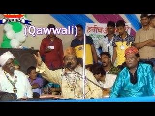 Maa Tere Doodh Ka Haq Humse Ada Kya Hoga ☪☪ Super Hit Qawwali Muqabala ☪☪ Habib Ajmeri [HD]
