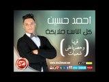 اغنية جديدة للنجم احمد حسين كل الناس ملايكة فقط وحصريا على شعبيات Ahmed Hussen Kol Elnas Malyka