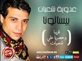 اغنية جديدة للنجم عدوية شعبان عبد الرحيم بيسألونا فقط وحصريا على قناة شعبيات