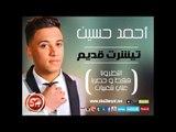 اغنية جديدة للنجم احمد حسين تيشرت قديم قريبا على شعبيات Soon Ahmed Hussen Teshert Adem