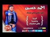 النجم احمد حسين هم يبكى وهم يضحك حصريا على شعبيات Ahmed Hussen Ham Yebky W Ham Ydhk