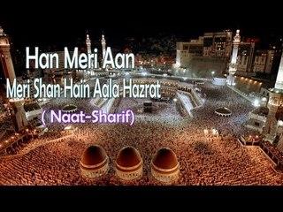 Han Meri Aan Meri Shan Hain Aala Hazrat || HD New Naat Sharif || Anjan Shayar