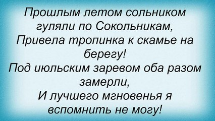 Слова песни Кристина Орбакайте - Иероглиф любви