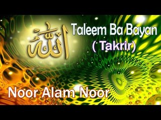 Very Important Takrir Taleem Ba Bayan || Noor Alam Noor