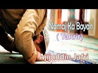 HD New Takrir || Namaj Ka Bayan || Ajijuddin Jafri
