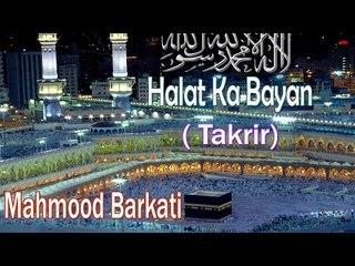 HD New Takrir || Halat Ka Bayan || Mahmood Barkati