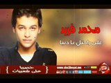 محمد فريد على راحتك يا دنيا اغنية جديدة حصريا على شعبيات Mohamed Farid Ala Rahtek Ya Donia