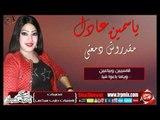 ياسمين عادل مقدروش دمعتى اغنية جديدة حصريا على شعبيات Yasmin Adel Ma3drosh Dam3ty