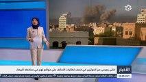 التلفزيون العربي | قتلى وجرحى من الحوثيين في قصف لطائرات التحالف على مواقع لهم في محافظة البيضاء